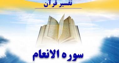 تدبر در سوره ي مبارکه ی انعام (2)