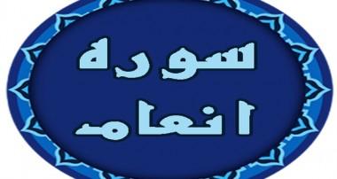 تدبر در سوره ي مبارکه ي انعام (5)