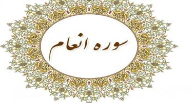 تدبر در سوره ی مبارکه ی انعام (۶)