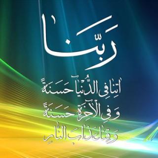 مدارج قرآن و معارج انسان