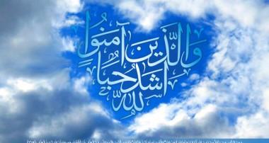 قرآن، سفره رحمت رحیمیه خداوند