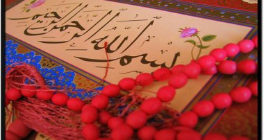 امید بخش ترین آیه قرآن