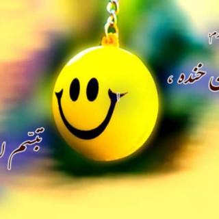 شادی سرمایه زندگی