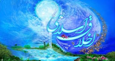 اخلاق مدنی در اندیشه ملا احمد نراقی (۲)