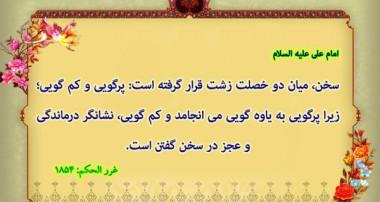 سخن گفتن در آداب اجتماعي اسلام (2)