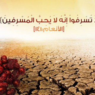 سرانجام جوامع اسرافگر از ديدگاه قرآن (2)