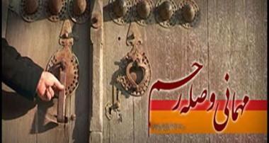 مهمانداری دراسلام