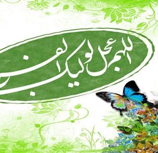 نقش امام غایب