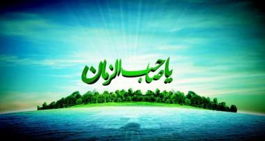 محبت امام عصر(عج) نسبت به مردم