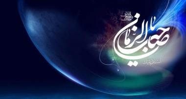 مصداق واقعی مصلح جهانی (۳)