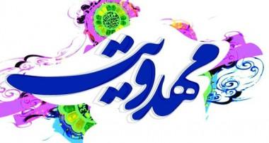 امام مهدى (عجل الله تعالی فرجه الشریف) در آثار شخصيت هاى اسلامى (2)