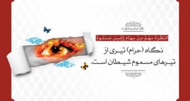 چشم چرانی ممنوع