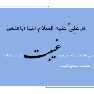 غیبت از دیدگاه قرآن