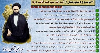 رهنمودهای اخلاقی آیت الله سید علی قاضی