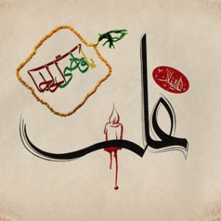 اخلاق عملی همسرداری حضرت امیر مؤمنان علی علیه السلام (بخش دوم )
