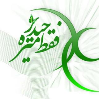 نخستین مسلمان