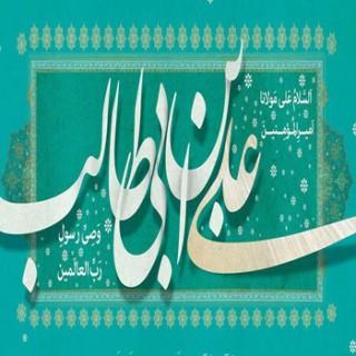 حضرت علی علیه السلام تنها راه هدایت مردم