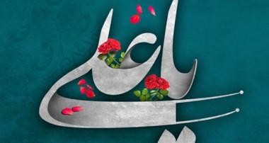 احادیث امام علی علیه السلام : راه افزایش روزی