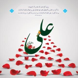 ای خوشا بحال شیعیان علی (علیه السلام)