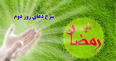 شرح دعای روز دوم ماه مبارک رمضان از آیت الله مجتهدی (ره)