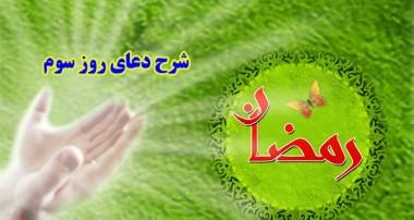 شرح دعای روز سوم ماه مبارک رمضان از آیت الله مجتهدی (ره)