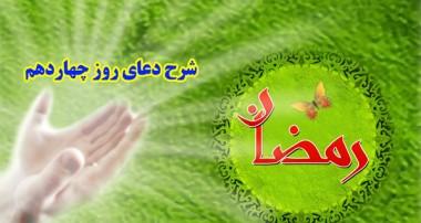 شرح دعای روز چهاردهم ماه مبارک رمضان از آیت الله مجتهدی (ره)