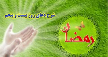 شرح دعای روز بیست و پنجم ماه مبارک رمضان از آیت الله مجتهدی (ره)