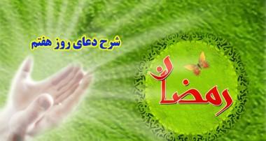 شرح دعای روز هفتم ماه مبارک رمضان از آیت الله مجتهدی (ره)