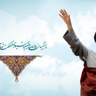 تسلیم از دیدگاه امام خمینی (ره)