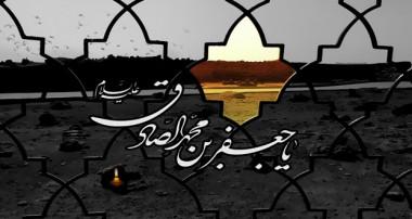 اطلاعیه برگزاری مراسم شهادت امام جعفر صادق علیه السلام