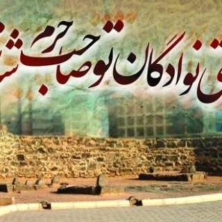 زیارت نامه امام صادق علیه السلام