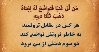 فروتنی و تواضع (۳)