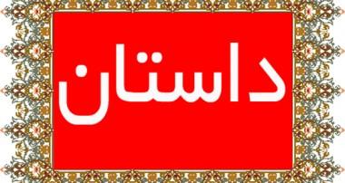 حکايات و توصيه هاي اولياء خدا و معارفي سلوکي (5)