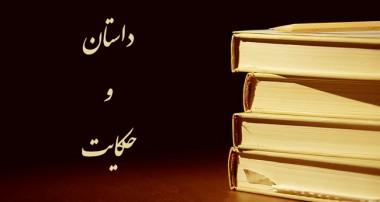 حکايات و توصيه هاي اولياء خدا و معارفي سلوکي (1)