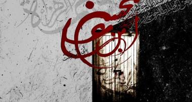 اعتراف نظّام معتزلی به شهادت حضرت محسن (علیه السلام) و آتش زدن خانه حضرت فاطمه (سلام الله علیها)