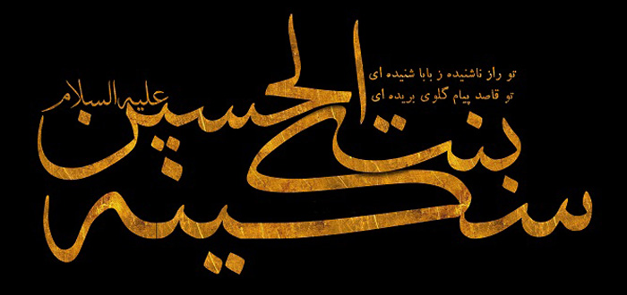 ویژه وفات حضرت سکینه علیهاالسلام