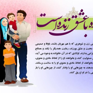 مقام پدر و مادر (۴)