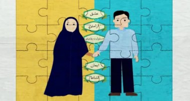 ۵ مسأله همسران، ۵ راهحل روانشناسان