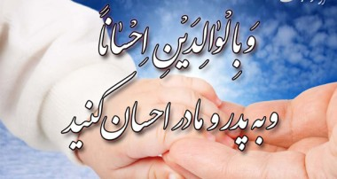 احترام به والدين