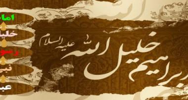 کوچ کردن حضرت ابراهیم به مصر