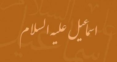 حضرت اسماعیل (علیه السلام)