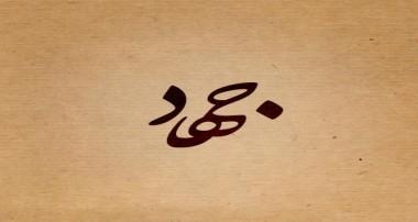 جهاد اکبر در احادیث