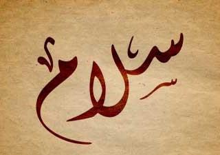 احادیث امام حسین علیه السلام : تقسیم ثواب سلام کردن