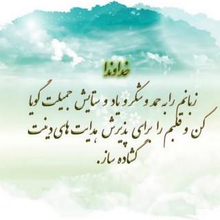 محراب بندگی؛ نصایح اخلاقی آیه اللّّه خرازى «تفکر در نعمتهاى الهى»