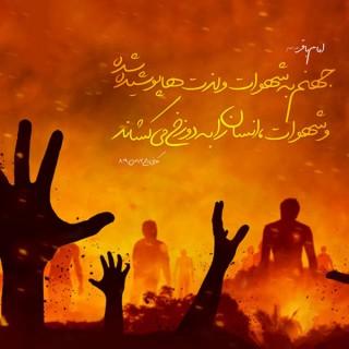 شرحى بر حديث إنّ الغَضَبَ مِن الشّيطانِ (4)