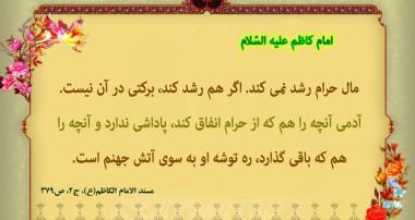 تاثیر مال حرام