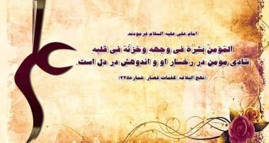 شادی و اندوه؛ از دیدگاه اسلام