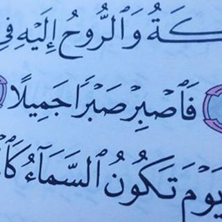 صبر و استعانت از قرآن