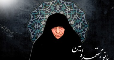 بانو مجتهده امین اصفهانی قدسسرها «اصول ملکات حمیده»