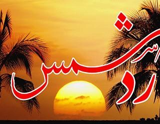 حدیث ردّ شمس : حدیث بازگشت آفتاب به دعای پیامبر أعظم